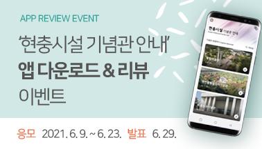 '현충시설 기념관 안내' 앱 다운로드 & 리뷰 이벤트에 참여하세요!