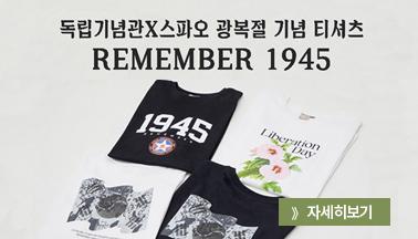[독립기념관X의류브랜드 SPAO 협업] 광복절 기념 '독립기념관 컬렉션' 티셔츠 출시