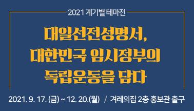 2021 계기별 테마전(2차) 대일선전성명서, 대한민국 임시정부의 독립운동을 담다