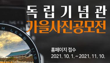 2021년 독립기념관 가을 사진공모전