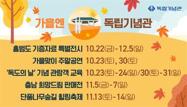 [행사 종합] 가을엔 독립기념관!