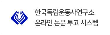 한국독립운동사연구소 온라인 논문투고시스템
