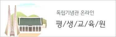 독립기념관 온라인 평생교육원