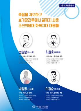 손일봉, 최철호, 박철동, 이정순 선생