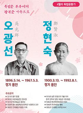 오광선·정현숙 선생