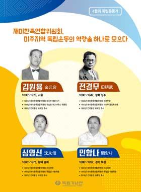 김원용, 전경무, 심영신, 민함나 선생