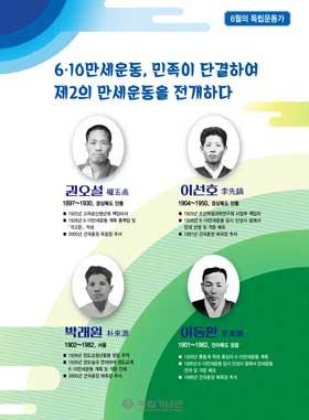 권오설, 이선호, 박래원, 이동환 선생