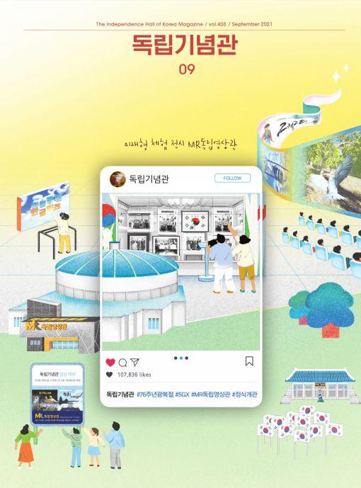 월간 독립기념관 - 2021 독립기념관 9월호