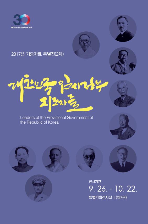 2017년 2차 기증자료특별전, '대한민국임시정부 지도자들'