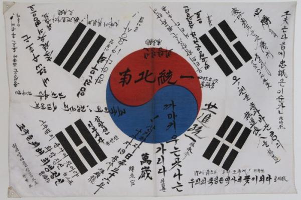 경주 학도병 서명문 태극기